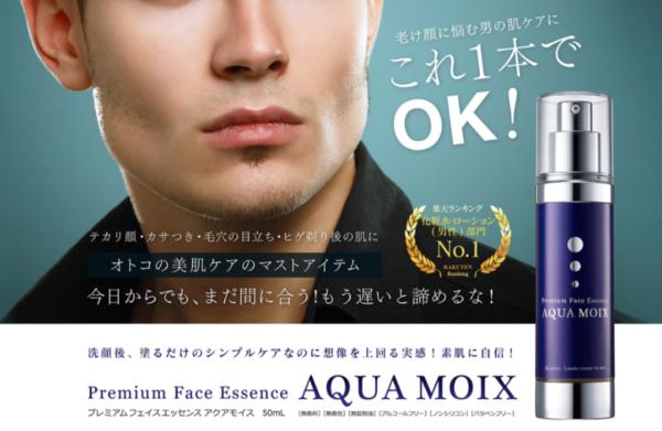 AQUAMOIXの商品画像