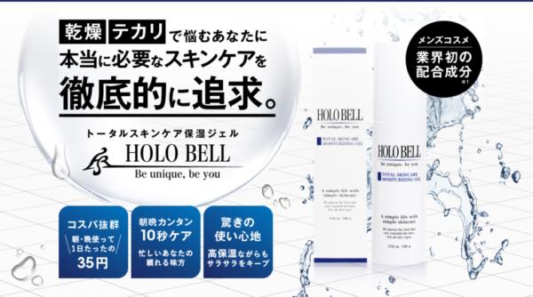 HOLOBELL商品画像